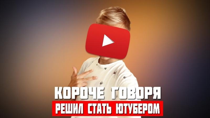 КОРОЧЕ ГОВОРЯ, РЕШИЛ СТАТЬ ЮТУБЕРОМ | ILYA FIRSOV