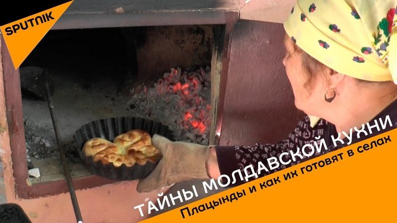 Секреты молдавской кухни: что такое плацынды и как их готовят в селах