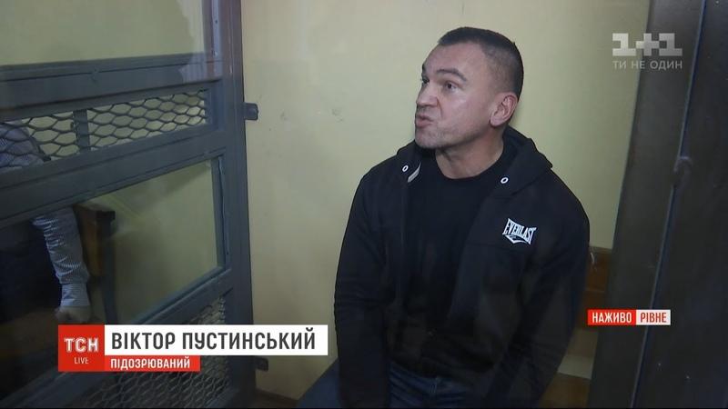 Народний месник власника підпільного арсеналу зброї у Рівному арештували на 2 місяці