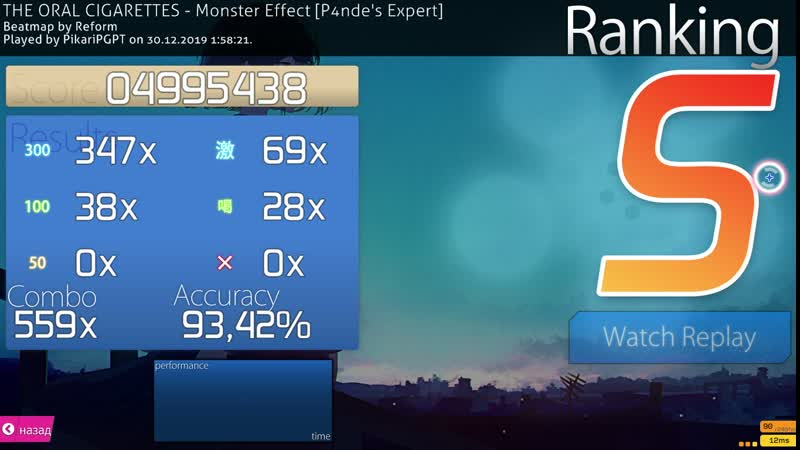 OSU REPLAY The Oral Cigarettes Monster Effect P4nde's Expert 93 42% FC Mouse only by PikariPGPT