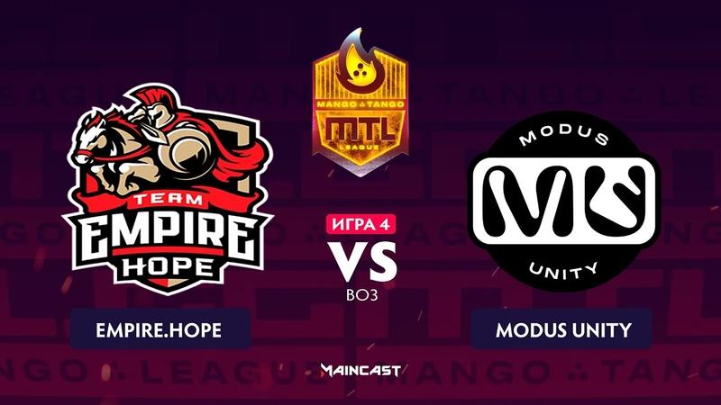 Empire.Hope vs Modus Unity BO3 (игра 4) | Mango Tango Non-Pro League