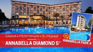 АЛАНЬЯ 2019. ОТЕЛИ ANNABELLA DIAMOND 5* & ANNABELLA PARK 4* ТУРЦИЯ