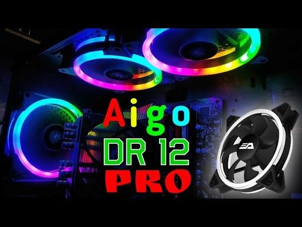 ЛУЧШИЕ ВЕНТИЛЯТОРЫ ДЛЯ ПК Aigo DR12 pro RGB полный обзор! AliExpress