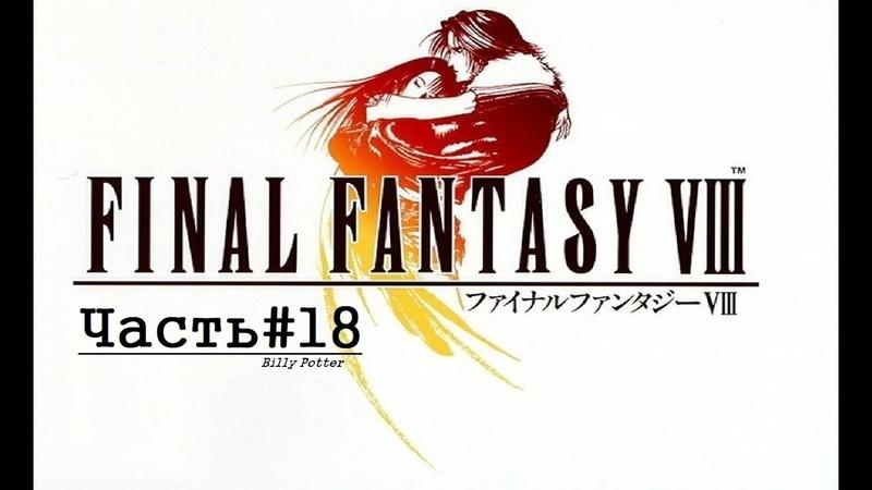 Final Fantasy VIII ➤ Часть 18 ➤ Катакомбы сада