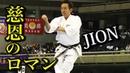 沖縄空手、ジオンのロマン Jion, Romantic Kata of Okinawa karate