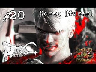 DmC: Devil May Cry[#20] -Брат против брата