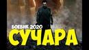 Боевик 2019 базарил по фене - СУЧАРА @ Русские боевики 2019 новинки HD 1080P