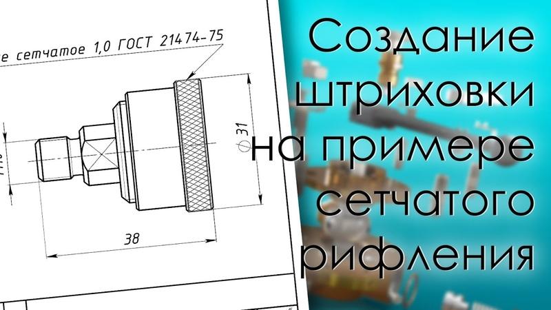 SolidWorks Создание пользовательской штриховки на примере сетчатого рифления