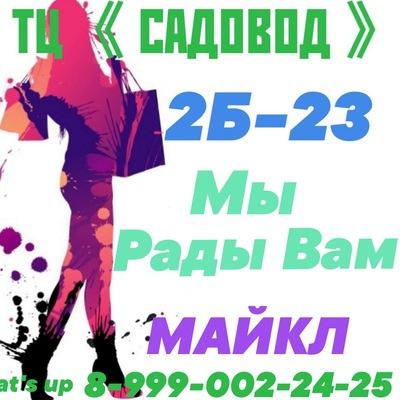 0d00585da79 Майкл Идаятов