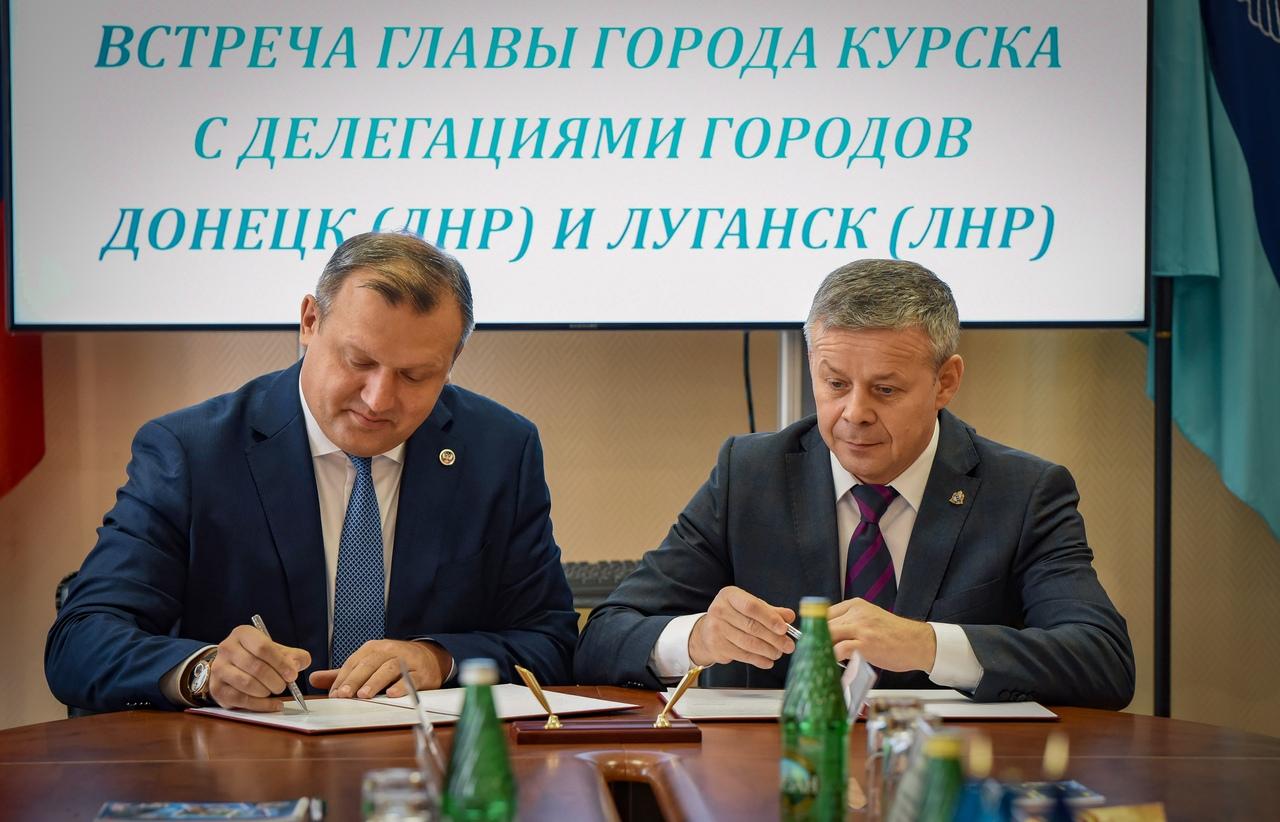 Подписан Протокол о намерениях сотрудничества между администрациями Курска и Донецка