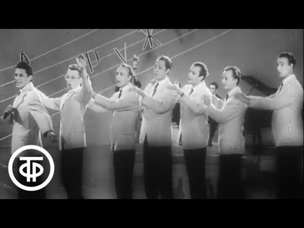 Ленинградский вокальный ансамбль Дружба п/у А.Броневицкого - Лоллипоп (Lollipop)