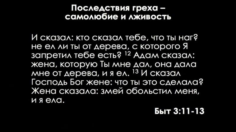 20.Адам сказал: жена, которую Ты мне дал, она ...(Быт.3:8-13 - 25 августа 2019 г.)