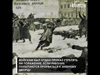 """""""Кровавое воскресенье"""" 1905 года"""