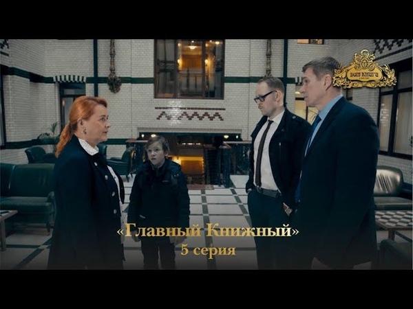 Фильм «Главный Книжный» - 5 серия / Санкт-Петербургский Дом Книги