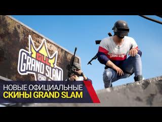 Gll grand slam: pubg classic   официальные скины   доступны прямо сейчас!
