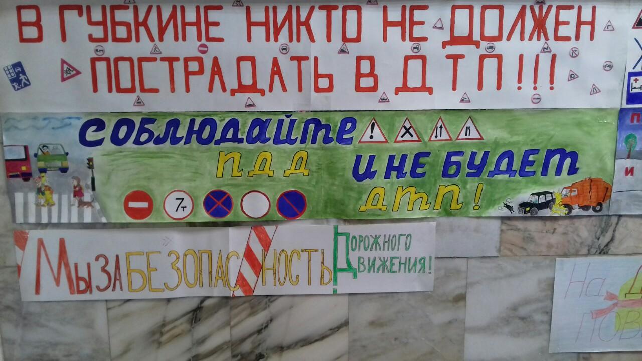 Итоги конкурса слоганов на тему  «НЕТ ДТП!»