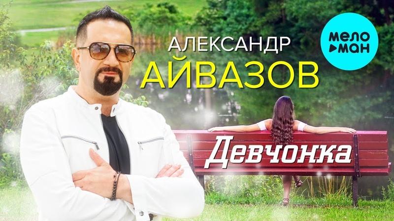 Александр Айвазов - Девчонка ( Премьера видео 2019 )