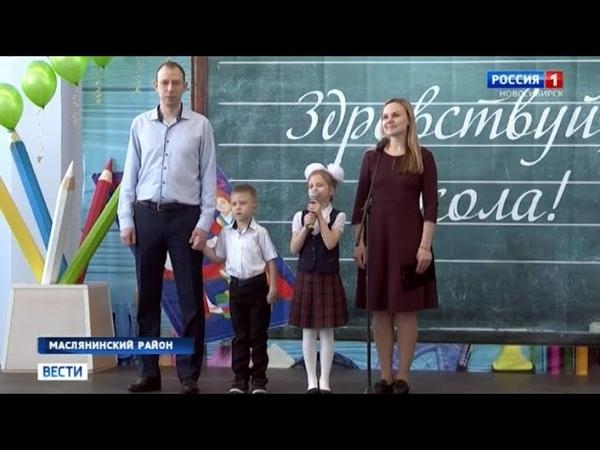 Интерактивные доски мастерские и планетарий в Маслянинском районе открыли новую школу