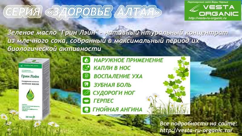 Зеленое масло компании Веста Органик (Vesta Organic)