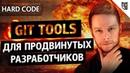 Git tools для продвинутых разработчиков