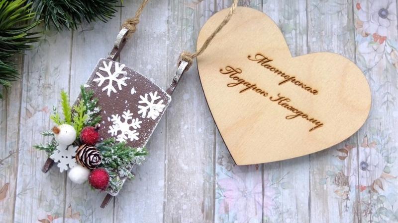 Новогодняя елочная игрушка саночкиновогодний декорсаночки на елку