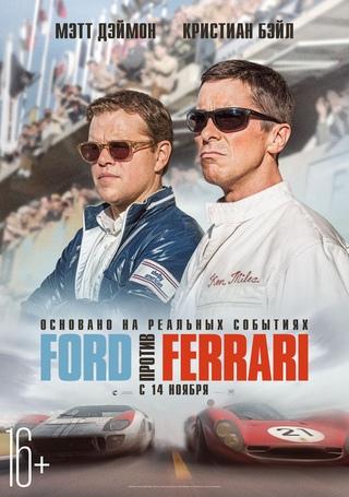 Форд против Феррари 2019 фильм в качестве hd бесплатно