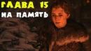A Plague Tale Innocence Прохождение 15 На память! Босс Инквизитор! Средневековая Чума