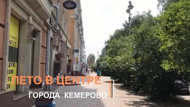 Лето в центре города Кемерово