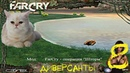 Прохождение игры Far Cry Операция Шторм Диверсанты №8