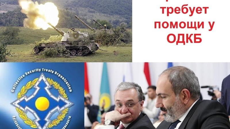Случилось Армения обратилась к генсеку ОДКБ из за эскалации на границе с Азербайджаном