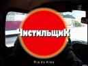 Криминальная Россия - Чистильщик