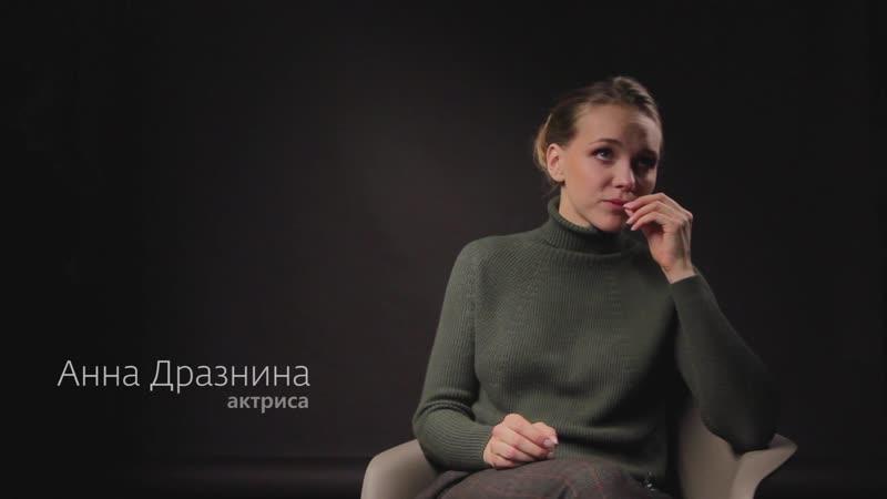 Аня Дразнина актёрская визитка КияновВидео