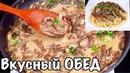 Любимый рецепт БЕФСТРОГАНОВ С ГРИБАМИ и изумительным соусом ОБЕД ДЛЯ СЕМЬИ Простой, вкусный, сытный