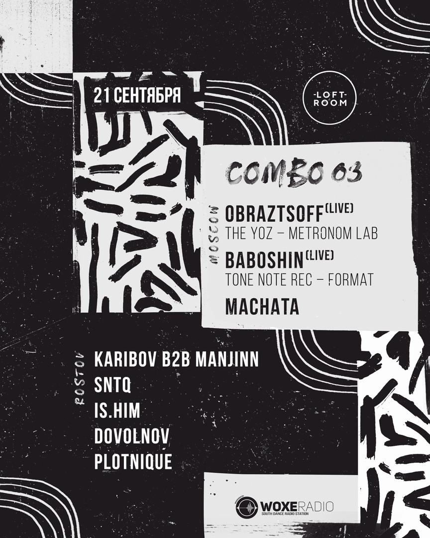 Афиша 21/09 COMBO 03 / LOFT ROOM