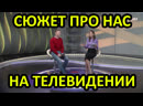 Сюжет про нашу чистку ковров на телеканале Крым24 и Первый Крымский