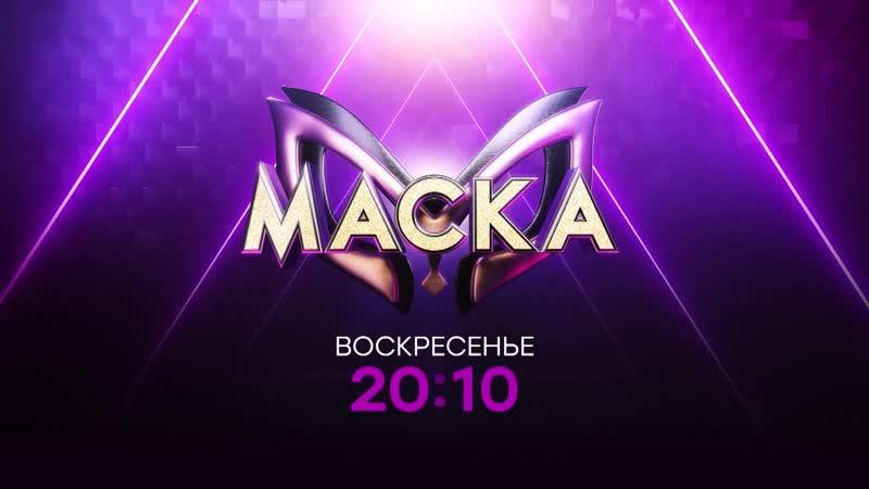 «Маска» - воскресенье в 20_10 на НТВ