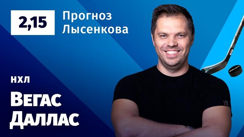 Вегас Даллас Прогноз Лысенкова