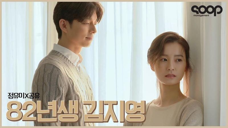 [정유미/공유] '82년생 김지영' 포스터 현장 대공개!