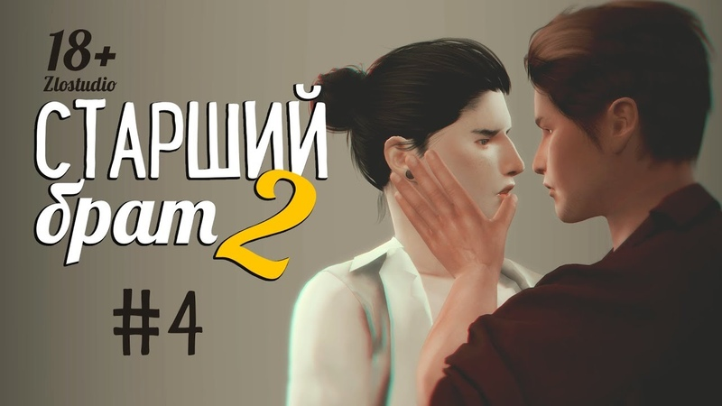 СЕРИАЛ The Sims 4 ► СТАРШИЙ БРАТ 2 сезон ► 4 СЕРИЯ ► ЯОЙ