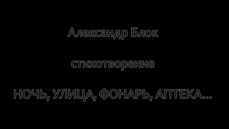Александр Блок стихотворение Ночь улица фонарь аптека Сделал Филаткин С. А.