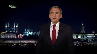 Видеопоздравление Президента Республики Татарстан Рустама Нургалиевича Минниханова