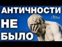Античность это средневековье Разоблачение лжи историков Древняя Греция и Рим были в средние века