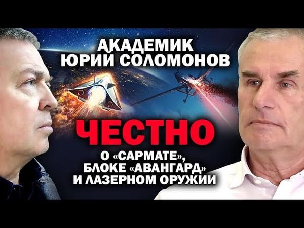 Путин мы попадем в рай, а они просто сд....т. Об этом секретный академик РАН ЗАУГЛОМ