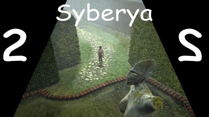 Syberia - Момо негодник
