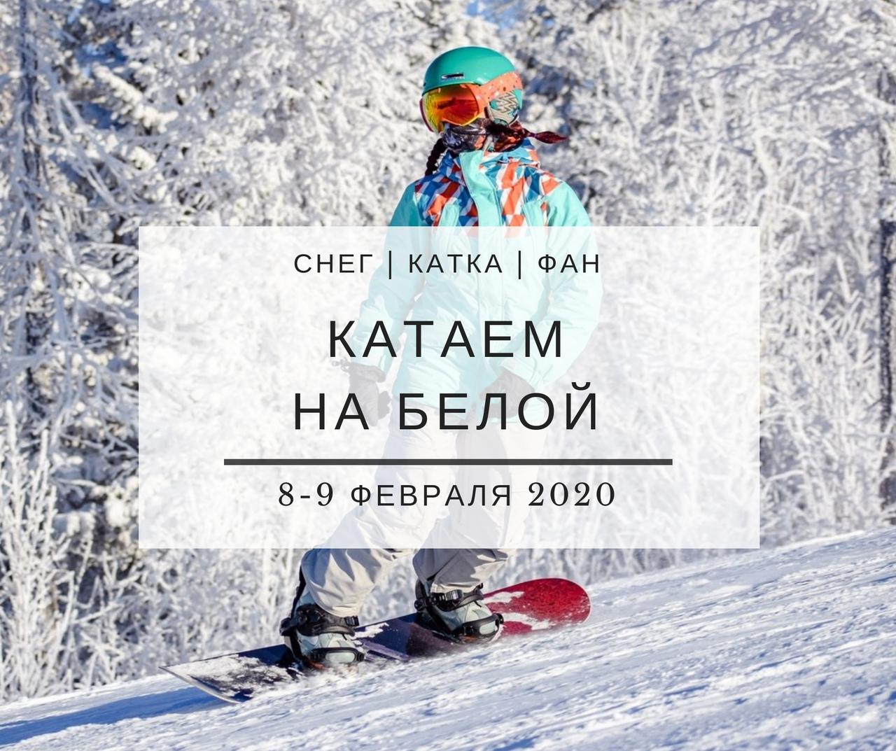 Афиша Тюмень БЕЛАЯ / 8-9 ФЕВРАЛЯ / СНЕГ ЕСТЬ