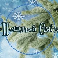 Логотип Пошлый Омск (Закрытая группа)