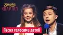 Страна которой будут гордиться наши дети Финальная песня Новый Вечерний Квартал 2019