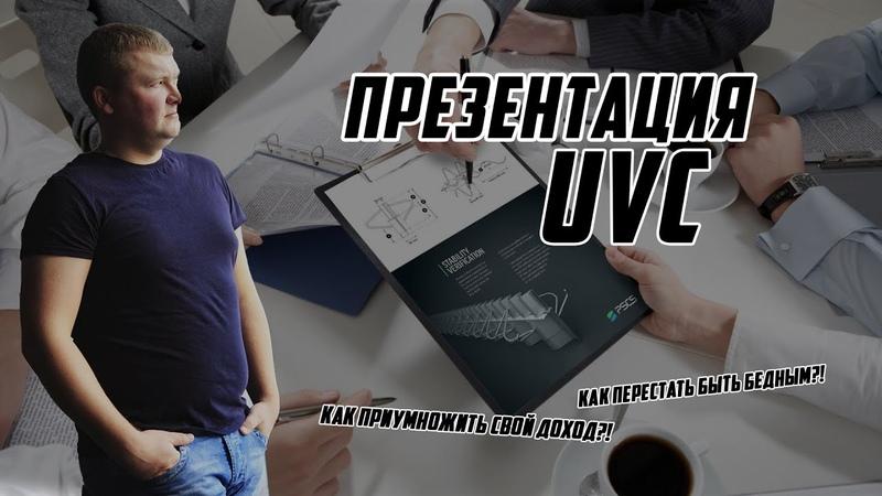 Презентация компании UVC Exchange! Кошелек обменник биржа!