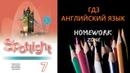Spotlight 7 класс Рабочая тетрадь Модуль 1 a