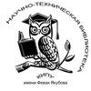 Научно-техническая библиотека КИПУ им. Ф.Якубова